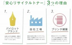 リサイクルトナー チラシ-1-2