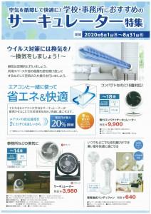 アイリスオーヤマ サーキュレーター-1-2