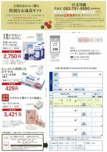 シャボン玉石鹸ギフト-2-2-3