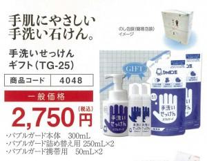 シャボン玉石鹸ギフト-2-2