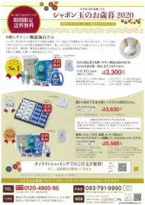シャボン玉石鹸ギフト-1-2