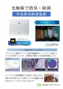 MC-T101